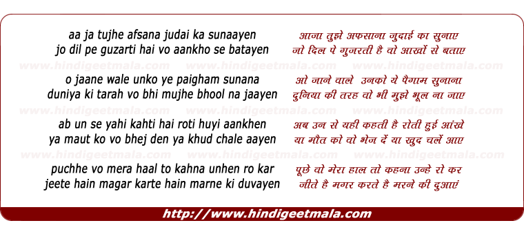 lyrics of song Aaja Tujhe Afsana