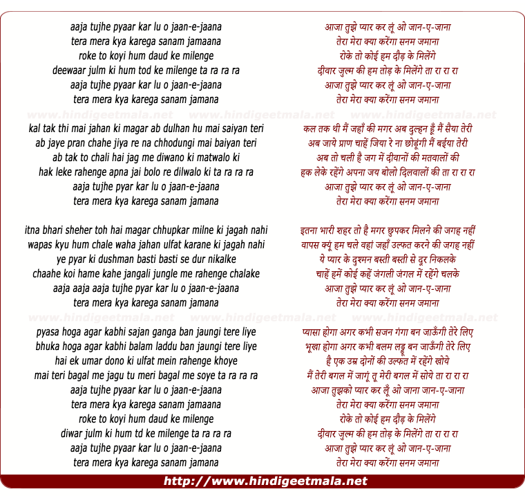 lyrics of song Aaja Tujhe Pyaar Kar Loon O Jaan-E-Jaana