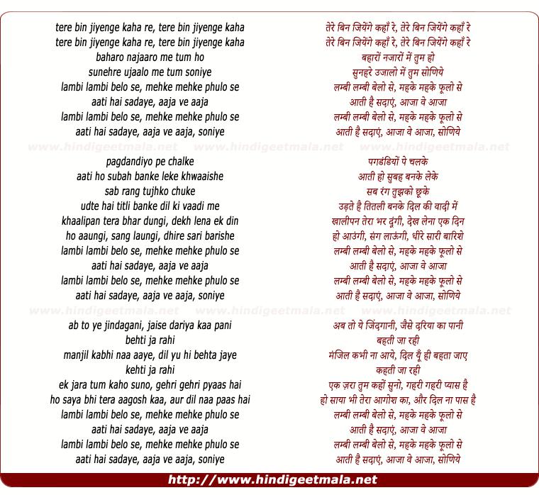lyrics of song Aaja Ve Aaja Soniye, Tere Bin Jiyenge Kaha Re