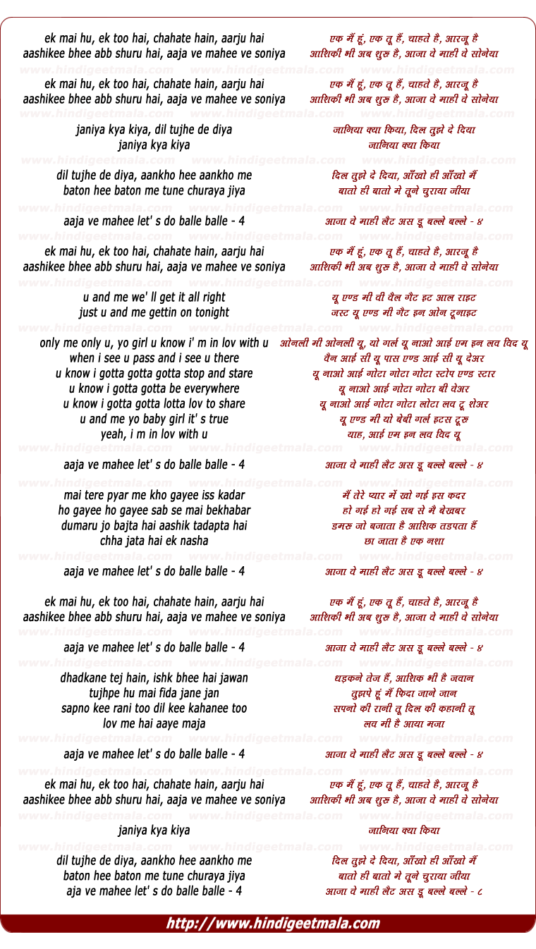 lyrics of song Aaja Ve Mahi Ve Soniya