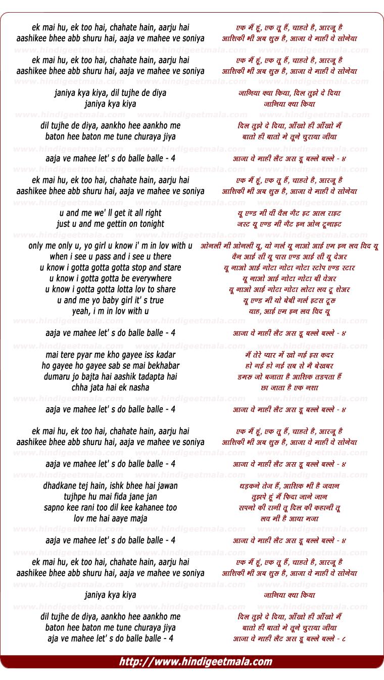 lyrics of song Aaja Ve Mahi Ve Soniya
