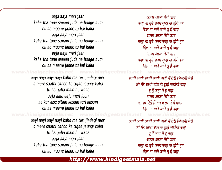 lyrics of song Aaja, Aaja Meri Jaan
