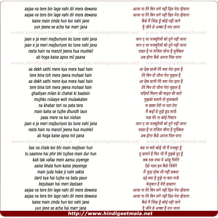 lyrics of song Aaja Na Tere Bin Lage Nahi