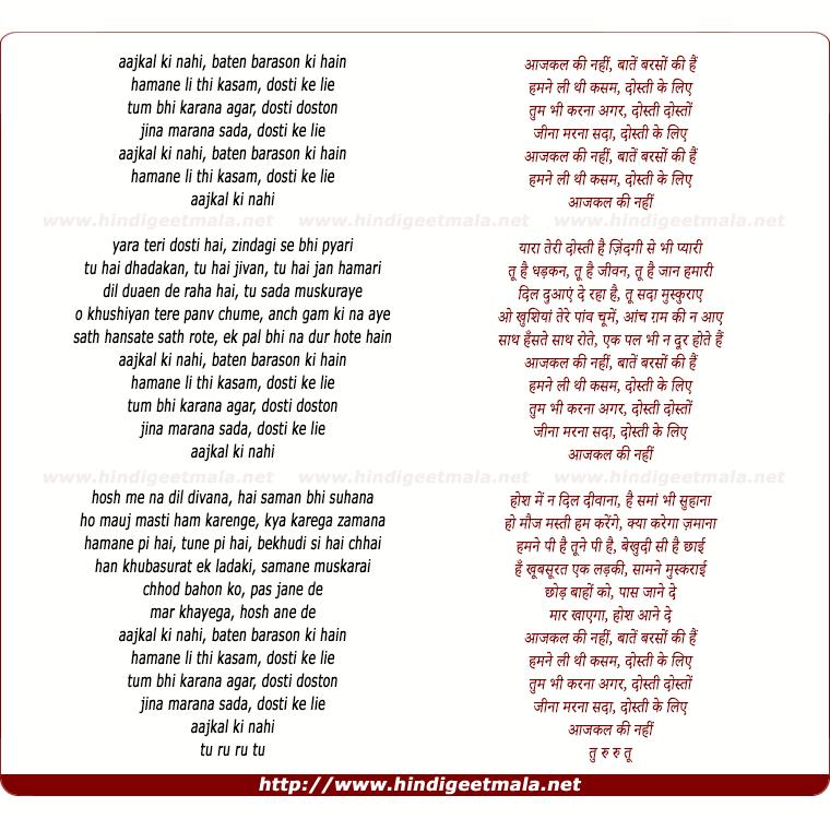 lyrics of song Aajkal Ki Nahi Baatein