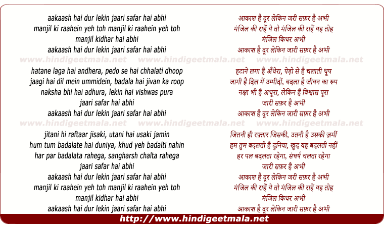lyrics of song Aakaash Hai Dur Lekin