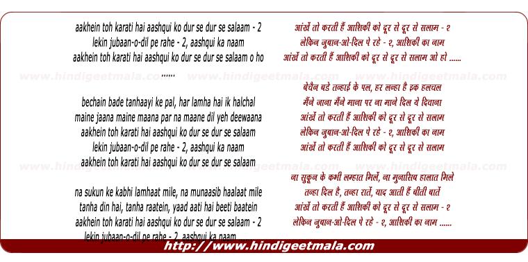 lyrics of song Aakhein Toh Karati Hai Aashqui
