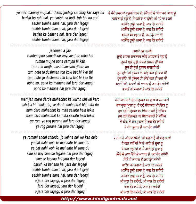 lyrics of song Aakhir Tumhe Aana Hai Jara Der Lagegi