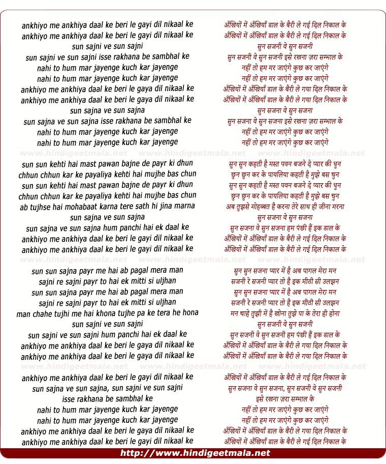 lyrics of song Aakhiyoon Mein Aakhiya Daal Ke