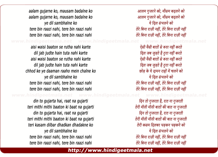 lyrics of song Aalam Gujarane Ko, Mausam Badalane Ko