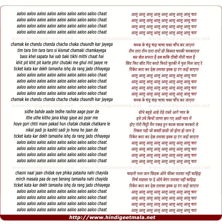 lyrics of song Aaloo Aaloo Aaloo Chaat