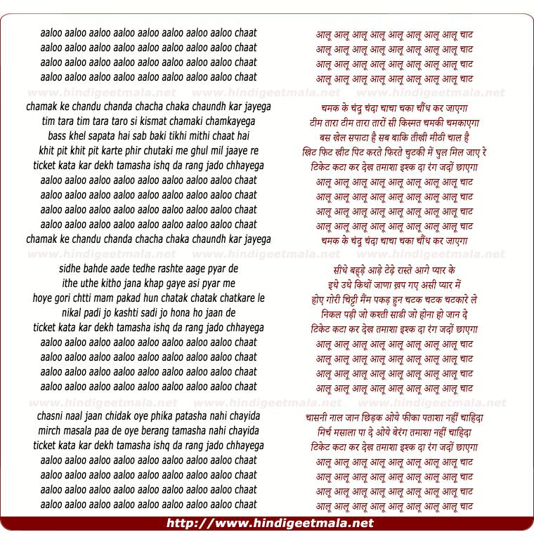 lyrics of song Aaloo Aaloo Aaloo Chaat