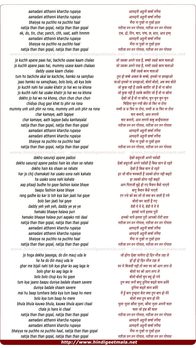 lyrics of song Aamadanee Atthannee Kharcha Rupaiya