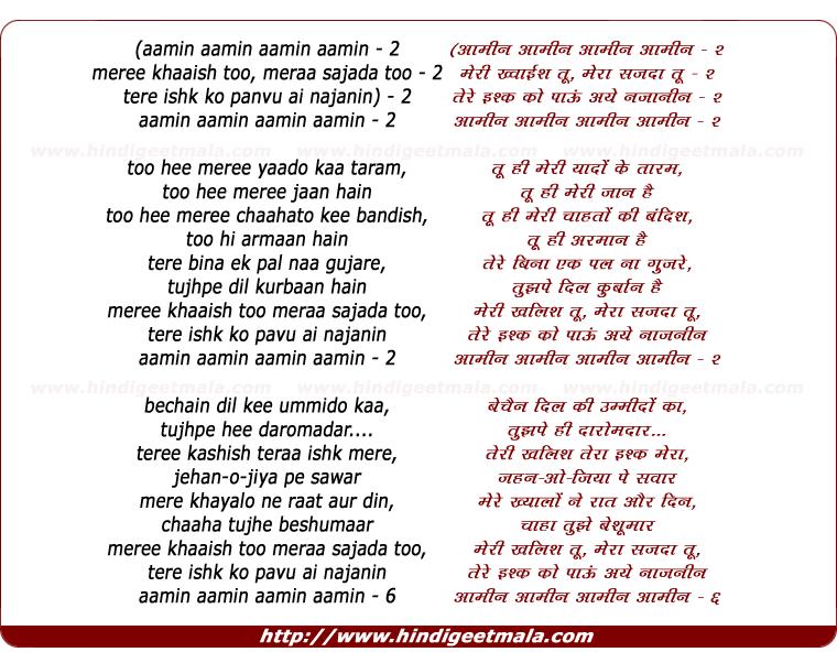 lyrics of song Aamin Aamin, Meri Khwaish Tu