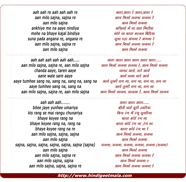 lyrics of song Aan Milo Sajna, Ankhiyo Me Na Aaye Nindiya