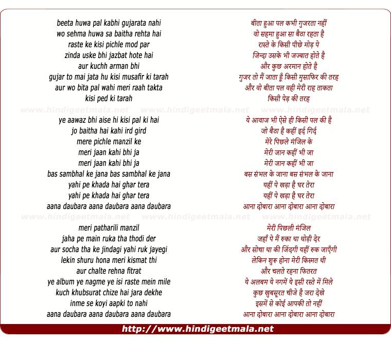 lyrics of song Aana Dobaara