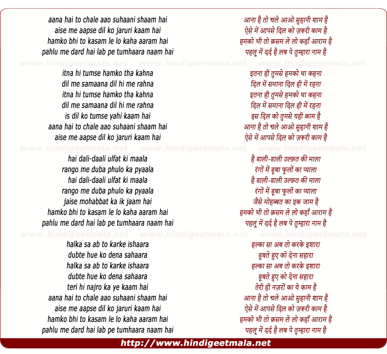 lyrics of song Aana Hai To Chale Aao Suhaani Shaam Hai