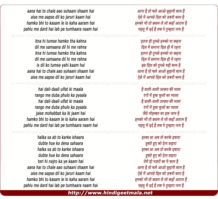 lyrics of song Aana Hai To Chale Aao Suhaani Shaam Hai