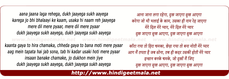 lyrics of song Aana Jaana Laga Rehega Dukh Jayega Sukh Aayega