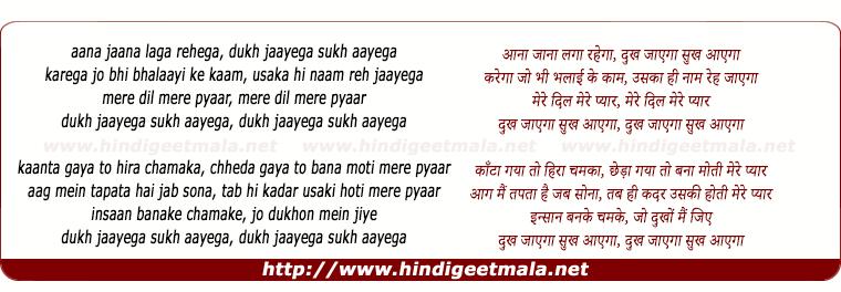 lyrics of song Aana Jaana Laga Rehega Dukh Jayega Sukh Aayega