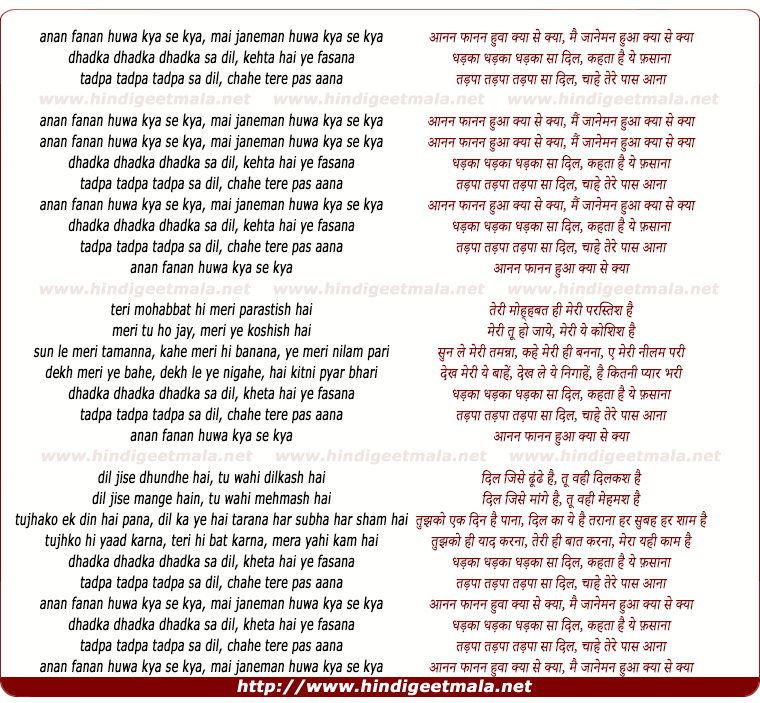 lyrics of song Aanan Fanan Huwa Kya Se Kya
