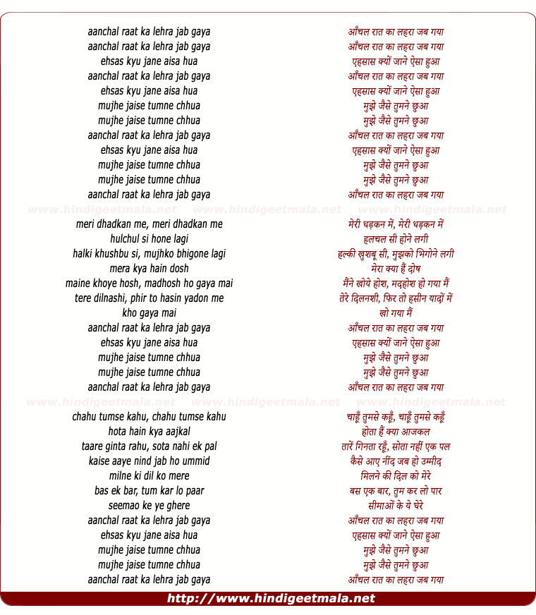 lyrics of song Aanchal Rat Ka Lehra Jab Gaya
