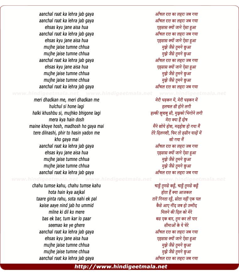 lyrics of song Aanchal Rat Ka Lehra Jab Gaya