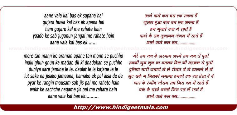 lyrics of song Aane Vaala Kal Bas Ek