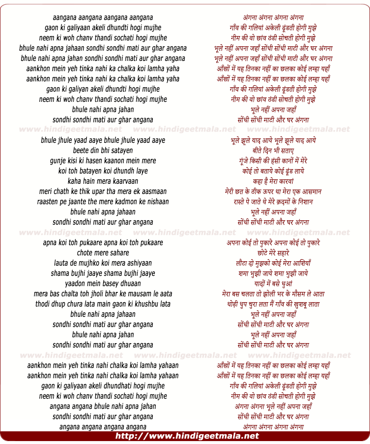 lyrics of song Aangana Aangana