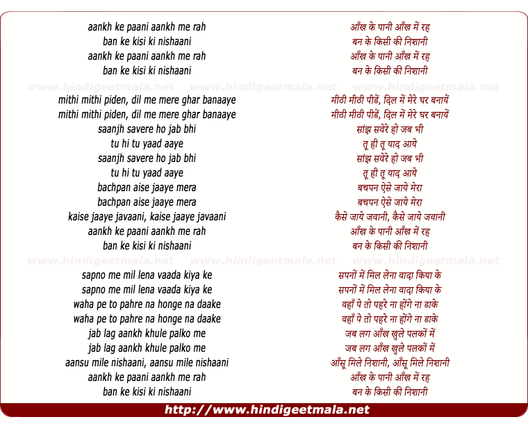 lyrics of song Aankh Ke Paani Aankh Me Rah