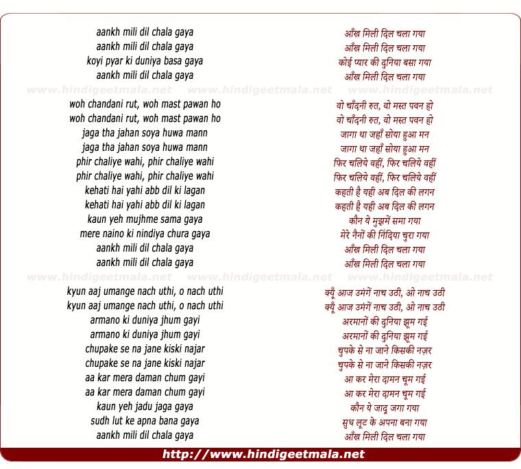lyrics of song Aankh Milee Dil Chala Gaya