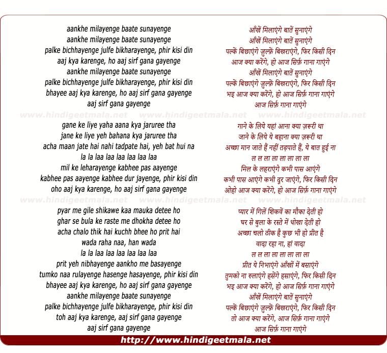 lyrics of song Aankhe Milayenge Bate Sunayenge