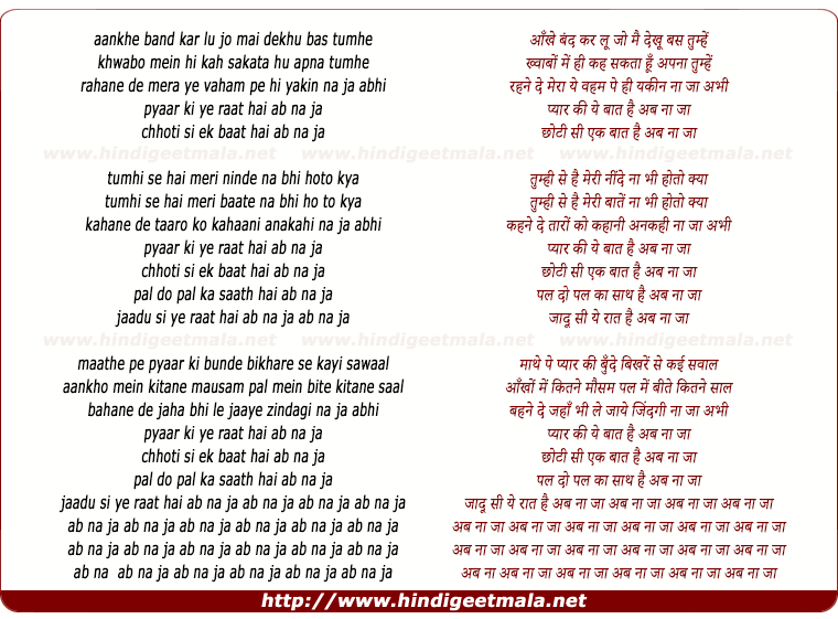 lyrics of song Aankhein Band Kar Lun ... Ab Na Ja