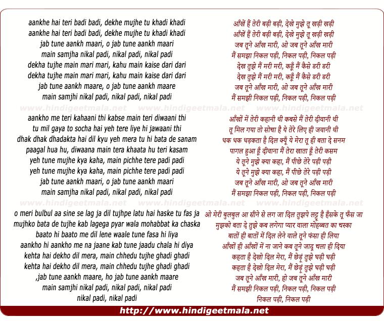 lyrics of song Aankhein Hain Teri
