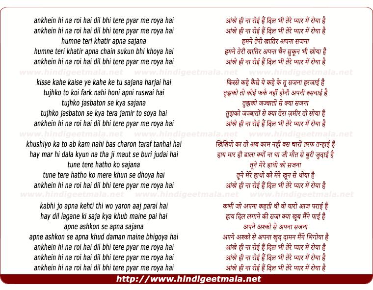 lyrics of song Aankhein Hi Na Royi Hai