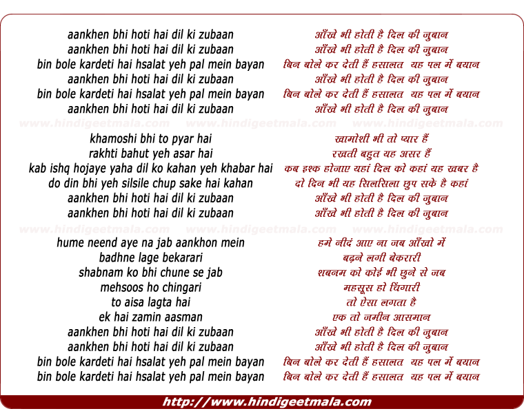 lyrics of song Aankhen Bhi Hoti