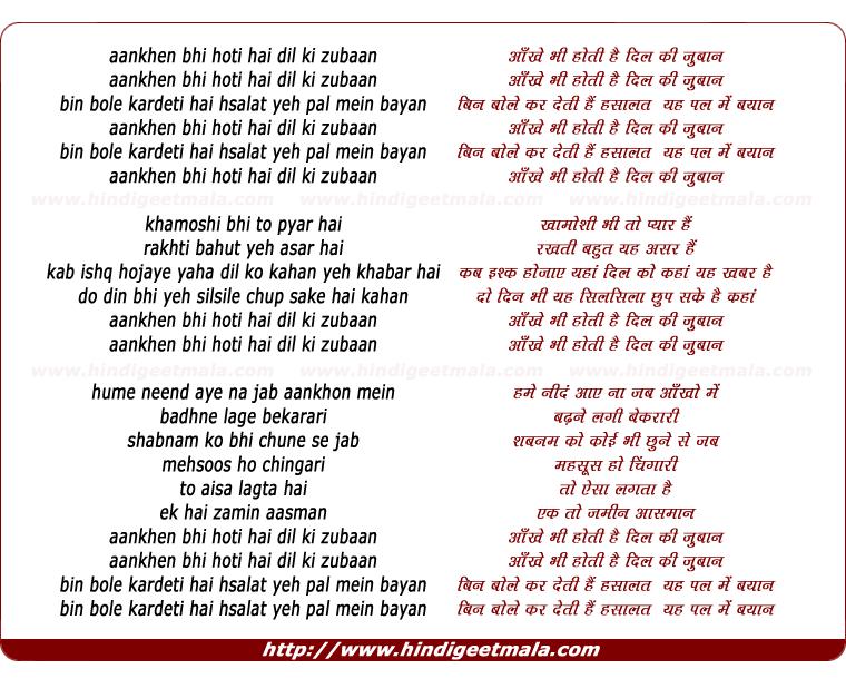 lyrics of song Aankhen Bhi Hoti