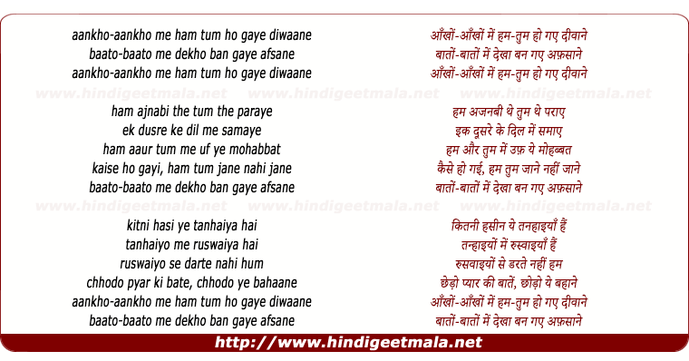 lyrics of song Aankho Aankho Me Ham Tum Ho Gaye Divane