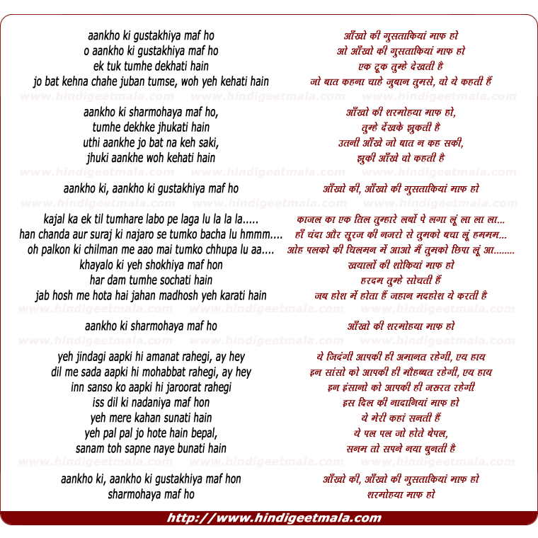 lyrics of song Aankho Kee Gustakhiya Maf Ho
