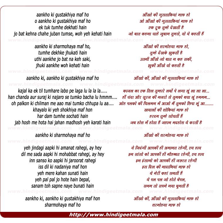 lyrics of song Aankho Kee Gustakhiya Maf Ho