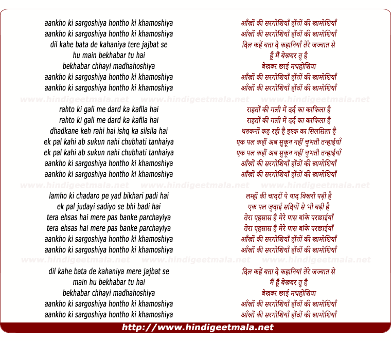 lyrics of song Aankho Kee Sargoshiya