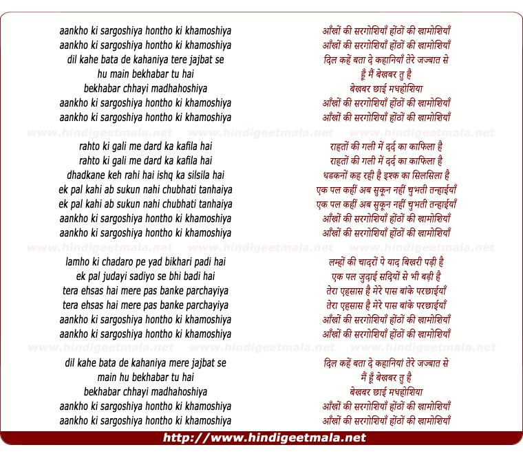 lyrics of song Aankho Kee Sargoshiya