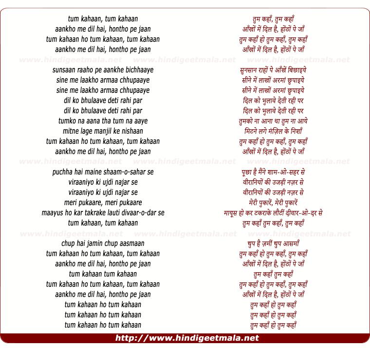 lyrics of song Aankho Me Dil Hai, Hontho Pe Jaan