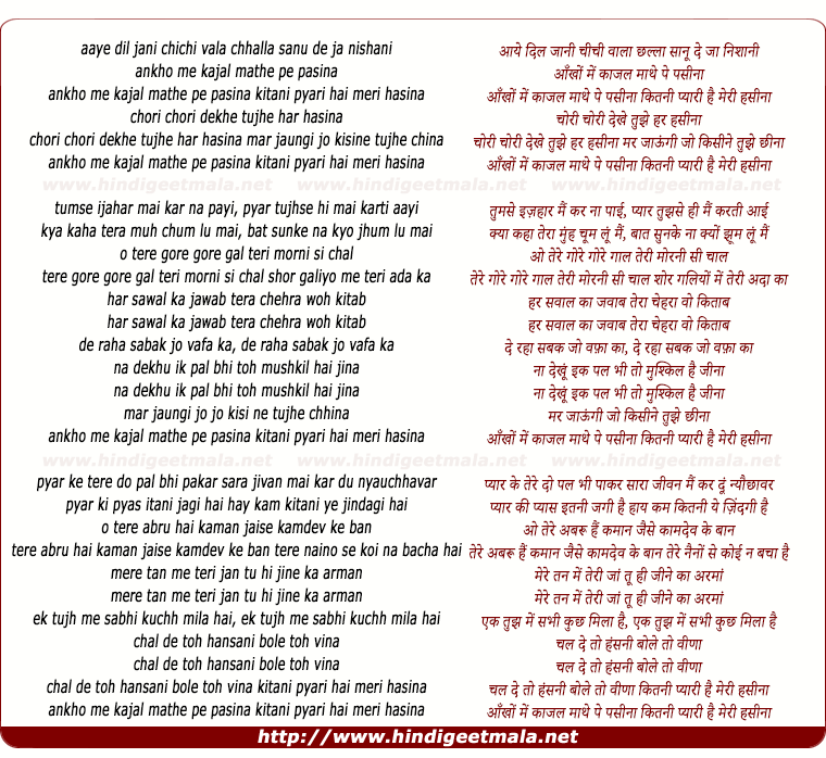 lyrics of song Aankho Me Kaajal Maathe Pe Pasina