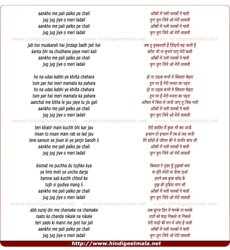 lyrics of song Aankho Me Palee Palko Pe Chalee
