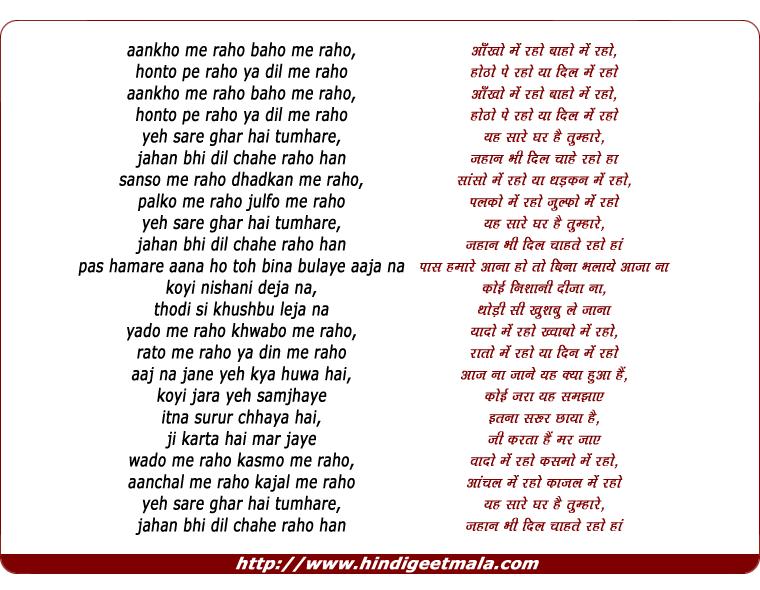 lyrics of song Aankho Me Raho Baho Me Raho