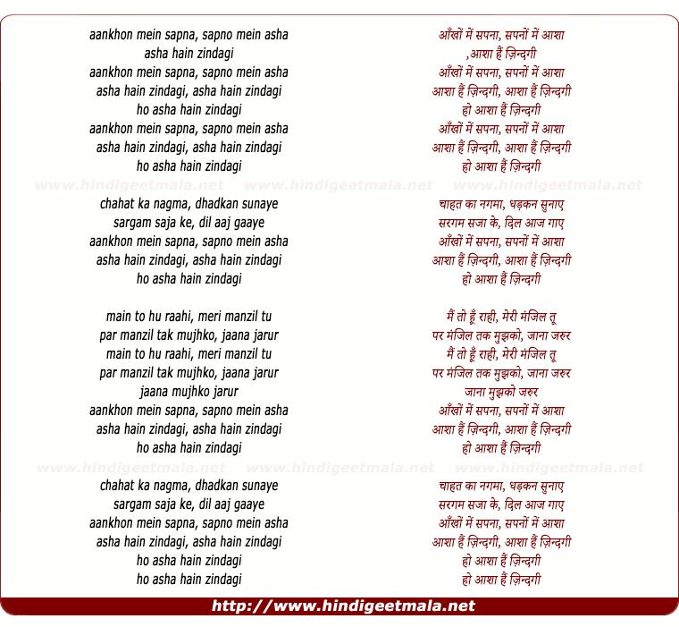 lyrics of song Aankho Mein Sapna