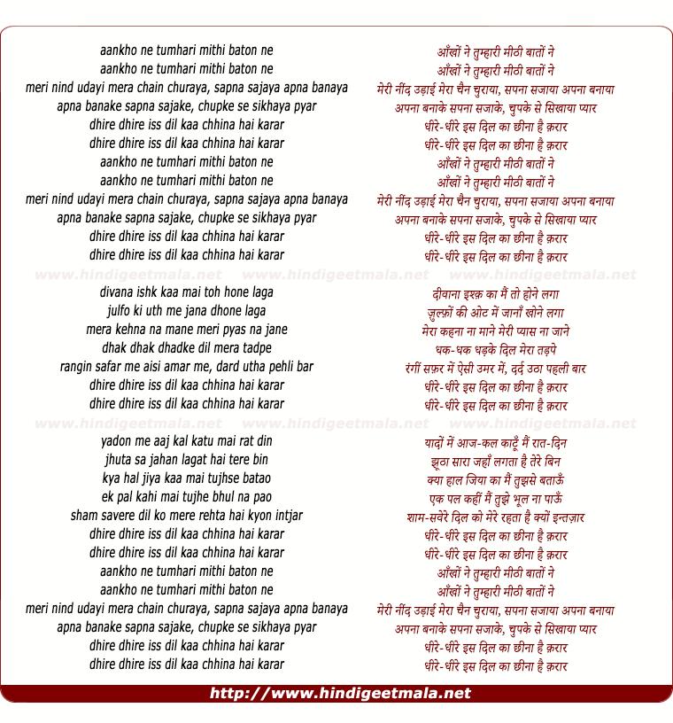 lyrics of song Aankho Ne Tumhari Mithi Bato Ne