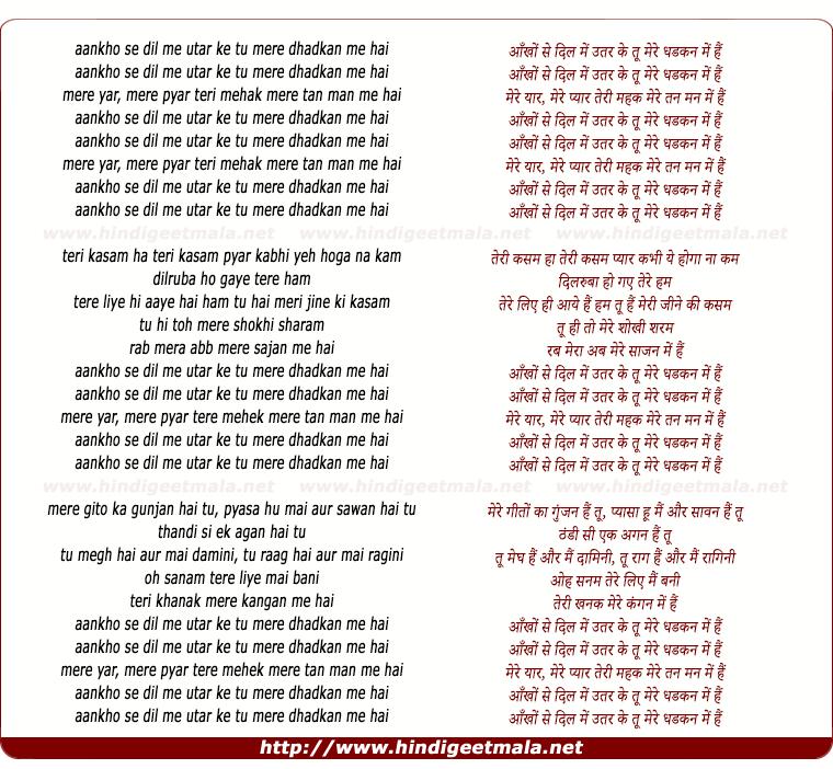 lyrics of song Aankho Se Dil Me Utar Ke