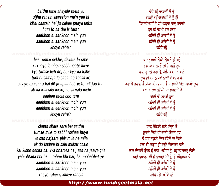 lyrics of song Aankhon Hi Aankhon Mein