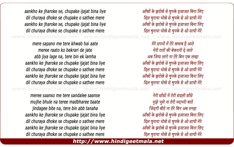 lyrics of song Aankhon Ke Jharoke Se